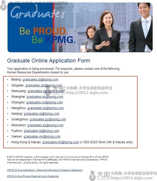 毕马威2011校园招聘第一时间网申全程截图分享