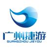 广州捷游软件有限公司