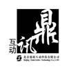 北京鼎訊互動科技有限公司